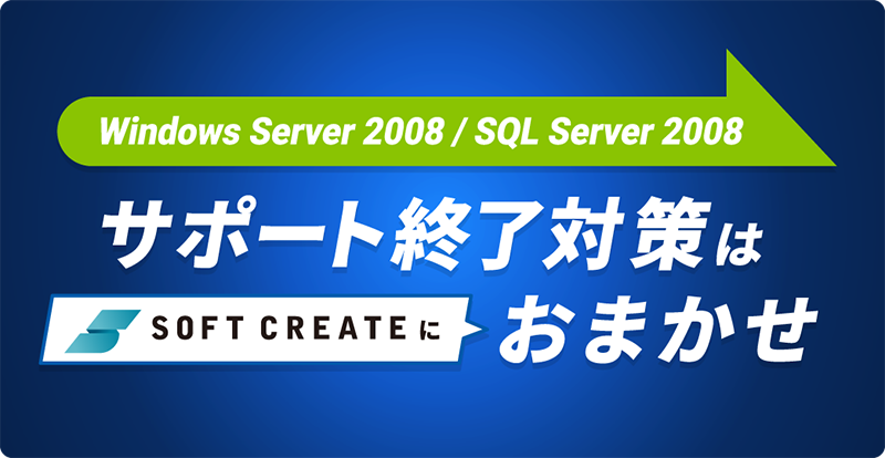 Windows Server EOS